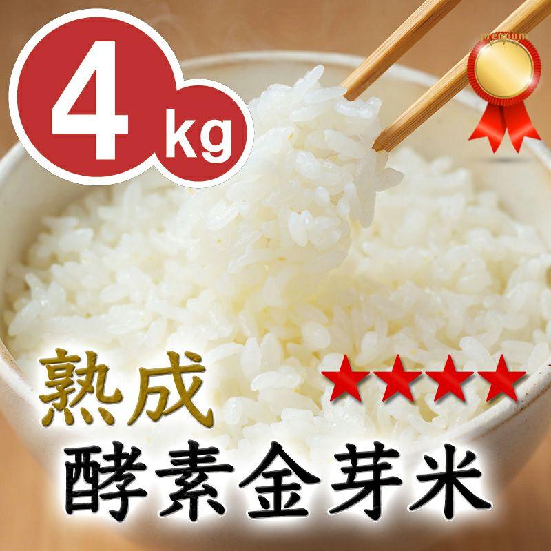 熟成酵素金芽米 4kg(2kg×2袋)【送料込】【平成30年産】