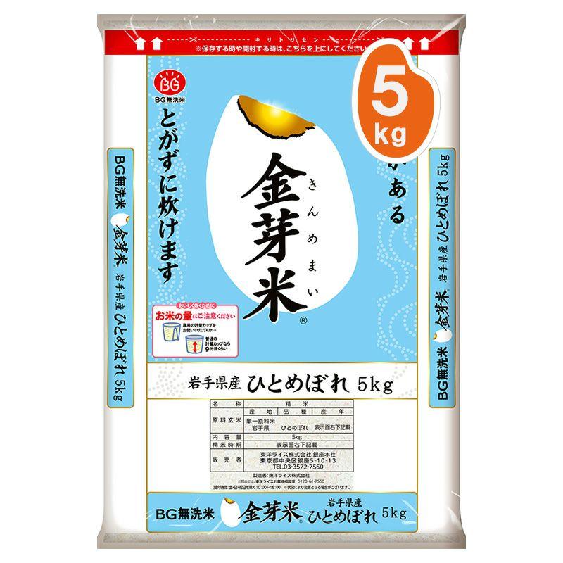 金芽米 岩手県産ひとめぼれ 5kg【送料込】【令和2年産】