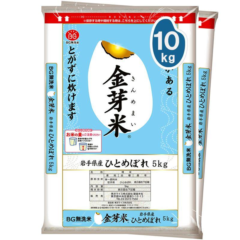 金芽米 岩手県産ひとめぼれ 10kg(5kg×2袋)【送料込】【令和2年産】