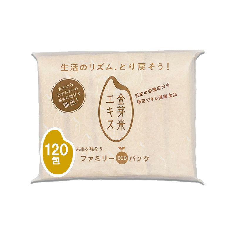 金芽米エキス ファミリーパック 3.5g×120包