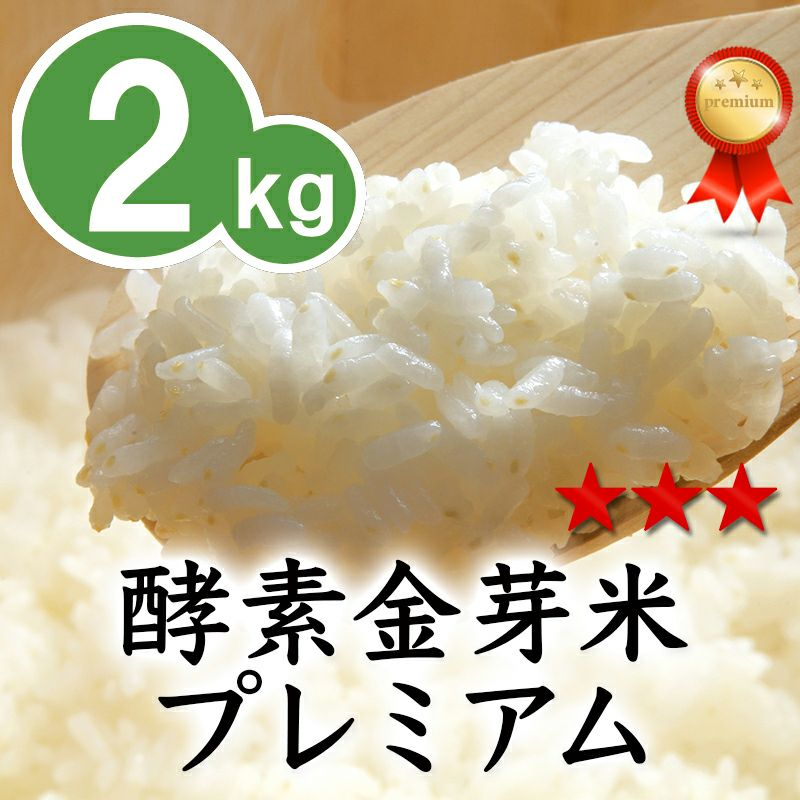 酵素金芽米プレミアム 2kg【送料込】【令和2年産】