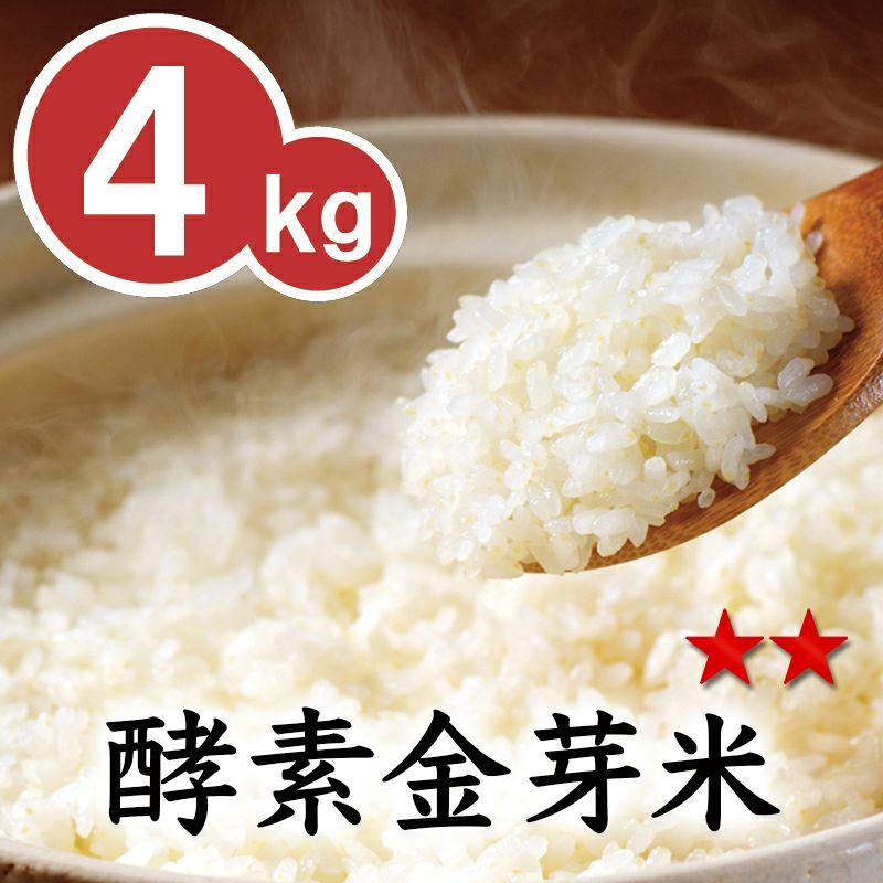 酵素金芽米 4kg(2kg×2袋)【送料込】【令和2年産】