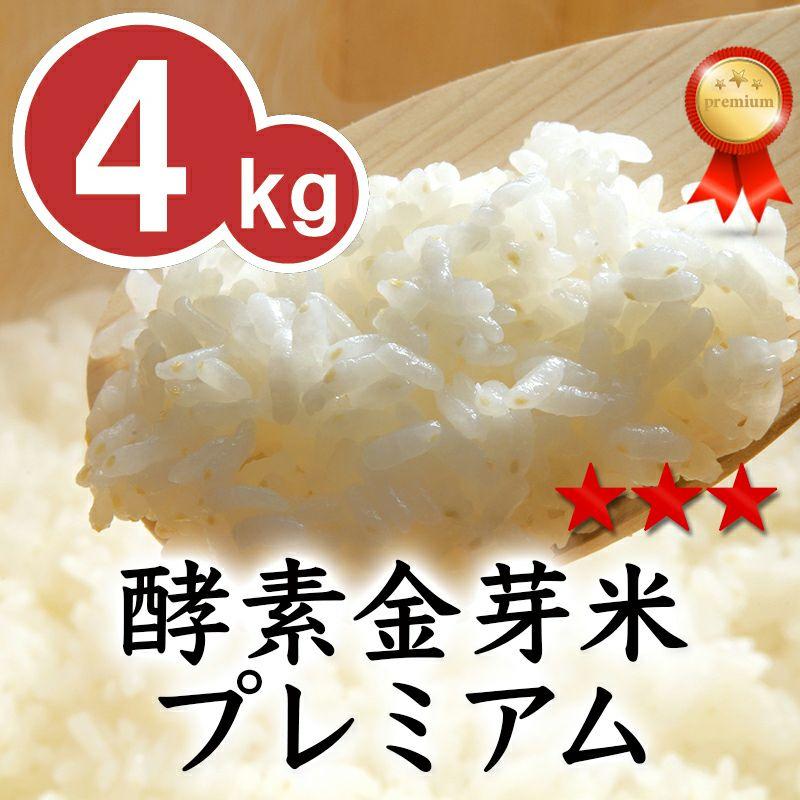 酵素金芽米プレミアム 4kg(2kg×2袋)【送料込】【令和2年産】