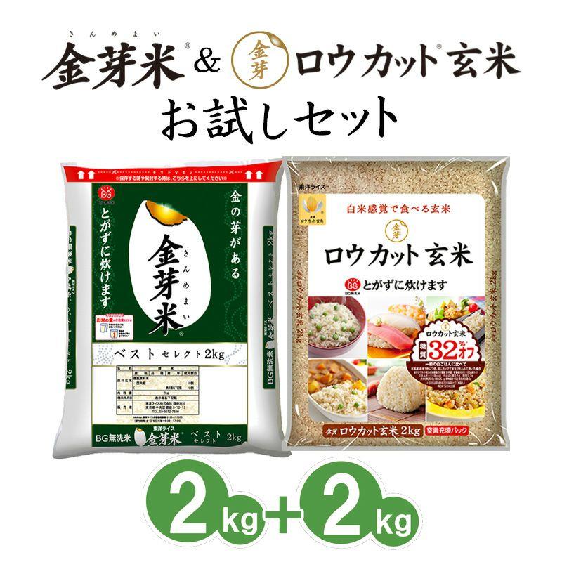 金芽米&金芽ロウカット玄米 お試しセット【送料込】【令和2年産】