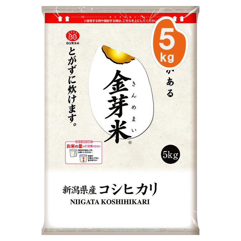 金芽米 新潟県産コシヒカリ 5kg【送料込】【令和2年産】