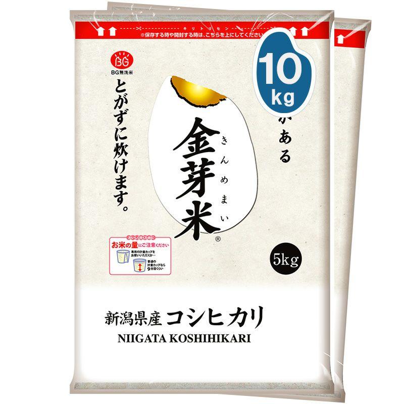 金芽米 ベストセレクト10㎏【5kg×2】【送料込】【令和2年産】
