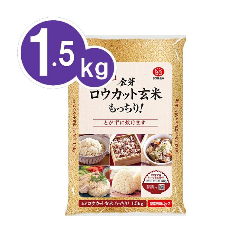 金芽ロウカット玄米 1kg【送料込・お1人様2袋まで】【令和2年産】
