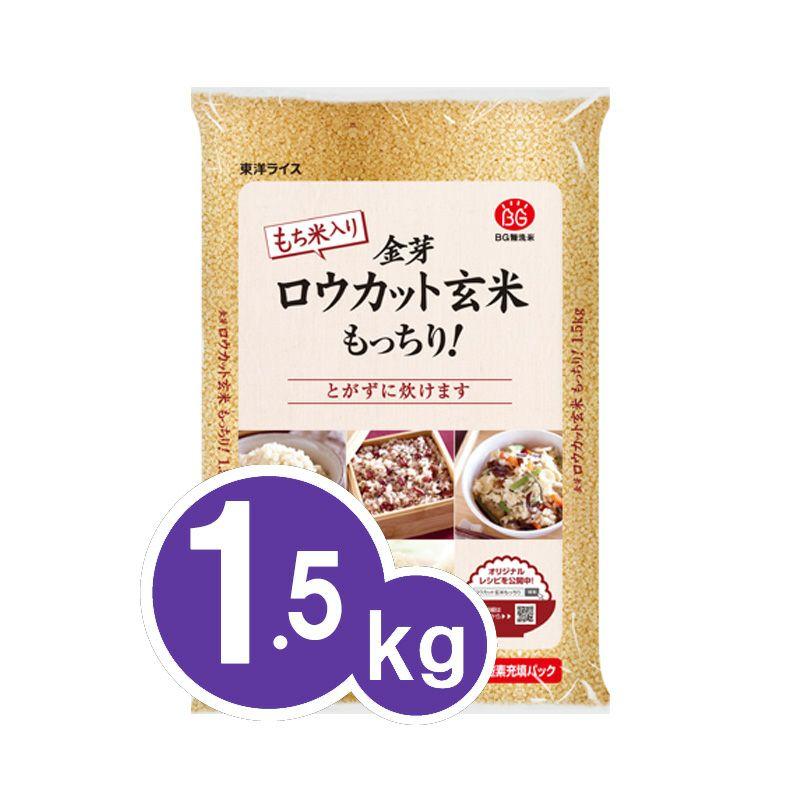 ★初回限定★お一人様1袋まで金芽ロウカット玄米 もっちり! 1.5kg【送料込】