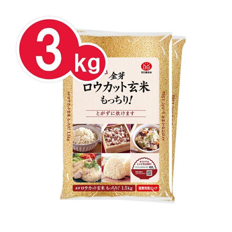 金芽ロウカット玄米 もっちり! 3kg(1.5kg×2袋)【送料込】