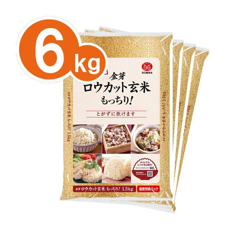 金芽ロウカット玄米 もっちり! 6kg(1.5kg×4袋)【送料込】